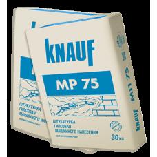 Машинная гипсовая штукатурка KNAUF MP 75 (30 кг)